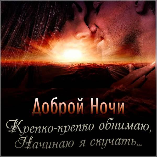 Открытка доброй ночи романтическая - скачать бесплатно на otkrytkivsem.ru