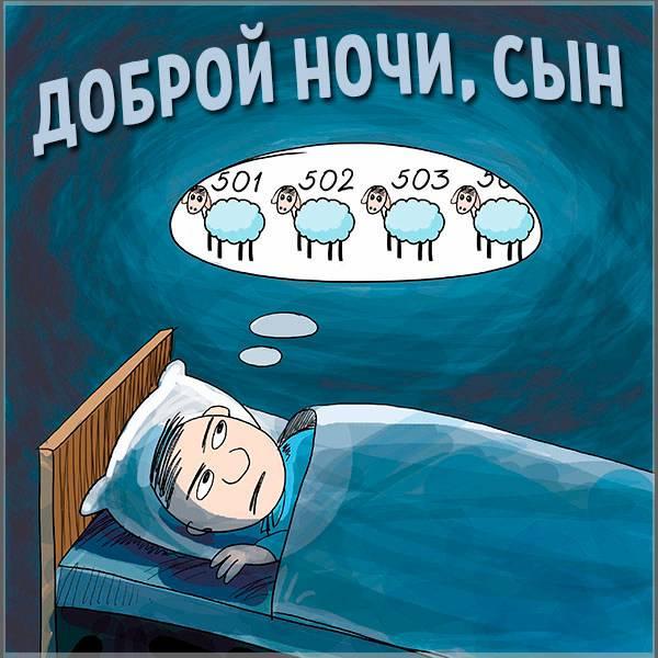 Открытка доброй ночи сыну - скачать бесплатно на otkrytkivsem.ru