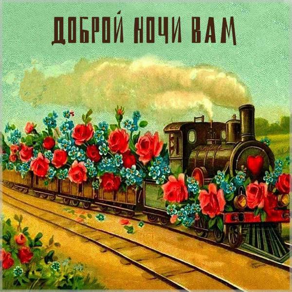 Открытка доброй ночи вам - скачать бесплатно на otkrytkivsem.ru