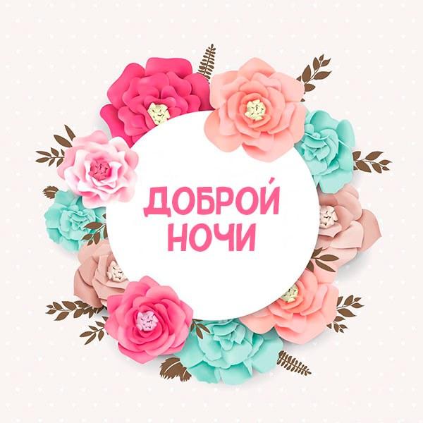 Открытка доброй ночи женщине красивая - скачать бесплатно на otkrytkivsem.ru