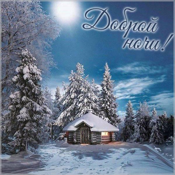 Открытка доброй ночи зимняя красивая - скачать бесплатно на otkrytkivsem.ru
