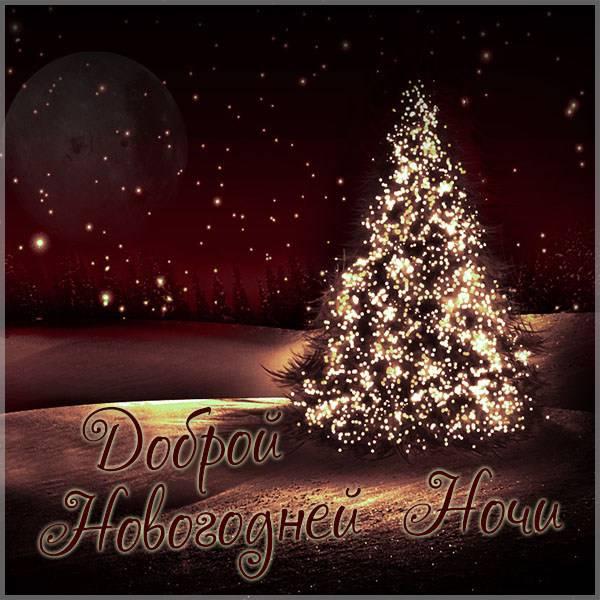 Открытка доброй новогодней ночи - скачать бесплатно на otkrytkivsem.ru
