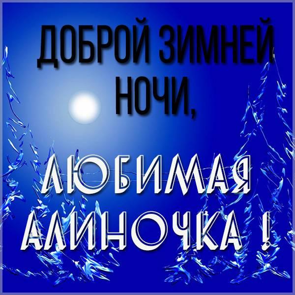Открытка доброй зимней ночи любимая Алиночка - скачать бесплатно на otkrytkivsem.ru