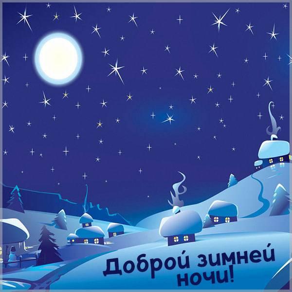 Открытка доброй зимней ночи - скачать бесплатно на otkrytkivsem.ru
