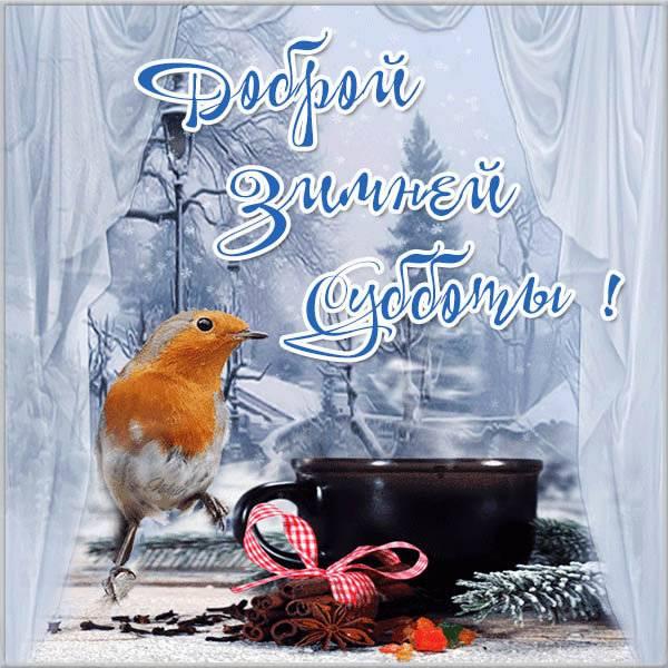 Открытка доброй зимней субботы - скачать бесплатно на otkrytkivsem.ru