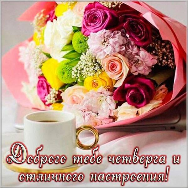 Открытка добрый день четверг - скачать бесплатно на otkrytkivsem.ru