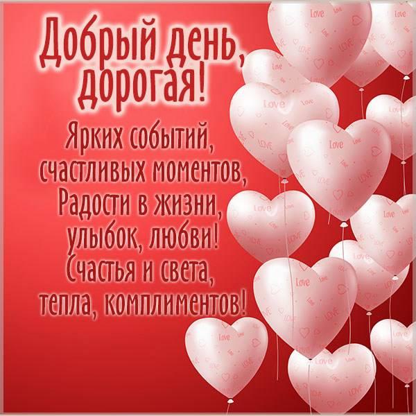 Открытка добрый день дорогая - скачать бесплатно на otkrytkivsem.ru