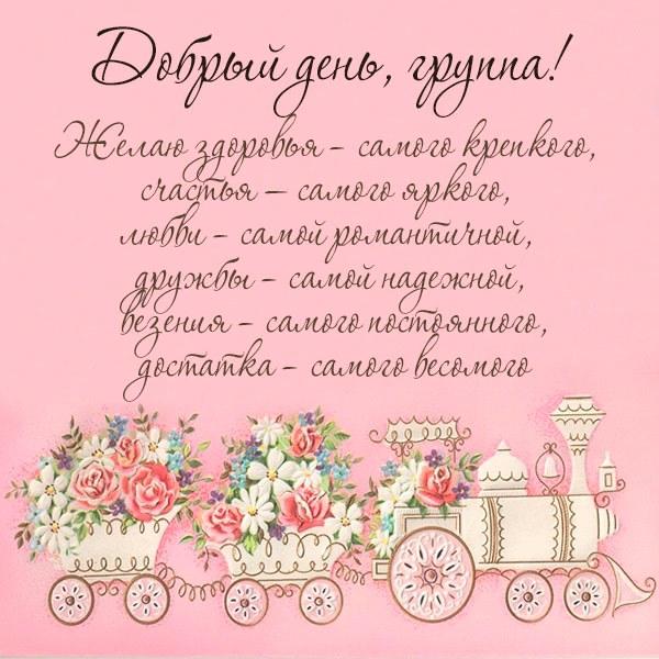 Открытка добрый день группа - скачать бесплатно на otkrytkivsem.ru