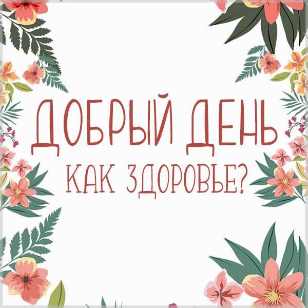 Открытка добрый день как здоровье - скачать бесплатно на otkrytkivsem.ru