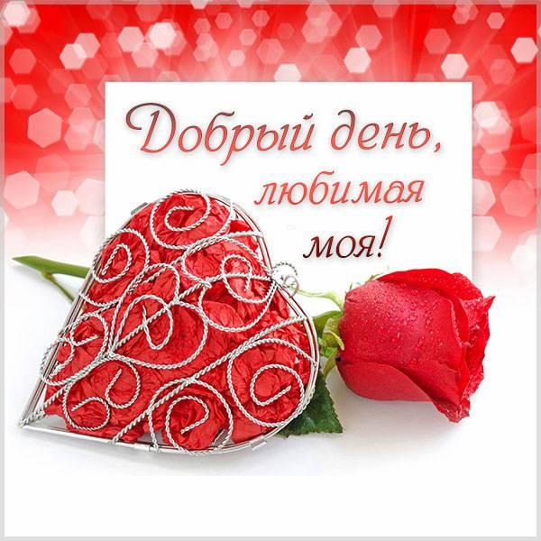 Открытка добрый день любимая моя - скачать бесплатно на otkrytkivsem.ru