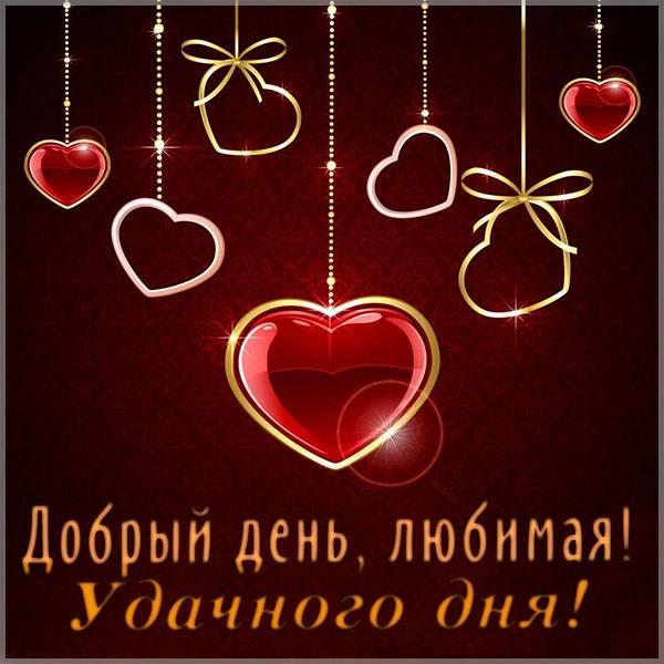 Открытка добрый день любимая удачного дня - скачать бесплатно на otkrytkivsem.ru