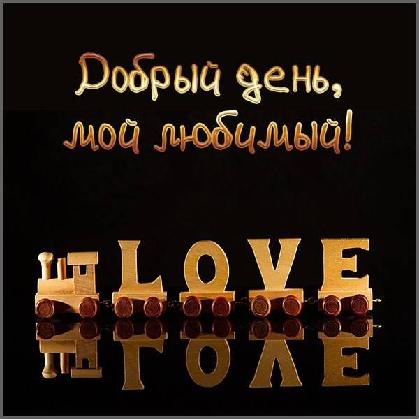 Открытка добрый день любимому мужчине - скачать бесплатно на otkrytkivsem.ru