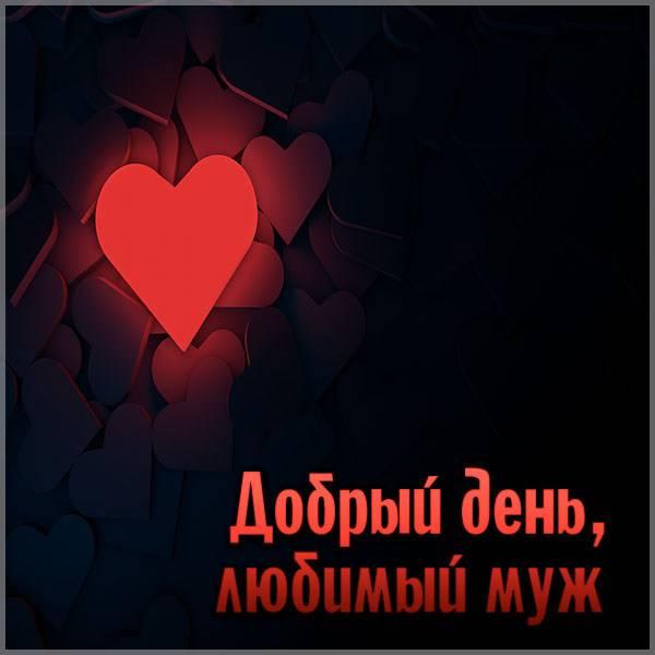 Открытка добрый день любимый муж мой - скачать бесплатно на otkrytkivsem.ru