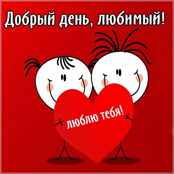 Открытка добрый день любимый - скачать бесплатно на otkrytkivsem.ru
