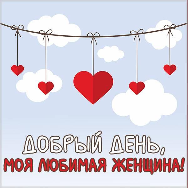 Открытка добрый день моя любимая женщина - скачать бесплатно на otkrytkivsem.ru