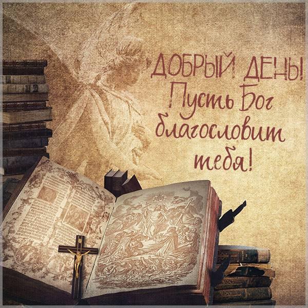 Открытка добрый день пусть Бог благословит тебя - скачать бесплатно на otkrytkivsem.ru