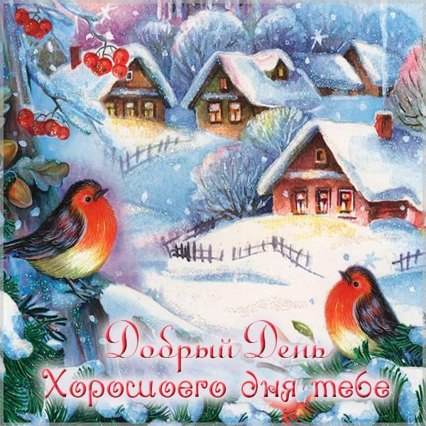 Открытка добрый день зимний хорошего дня тебе - скачать бесплатно на otkrytkivsem.ru