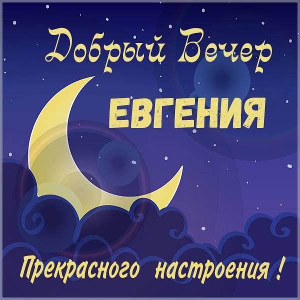 Открытка добрый вечер Евгения - скачать бесплатно на otkrytkivsem.ru