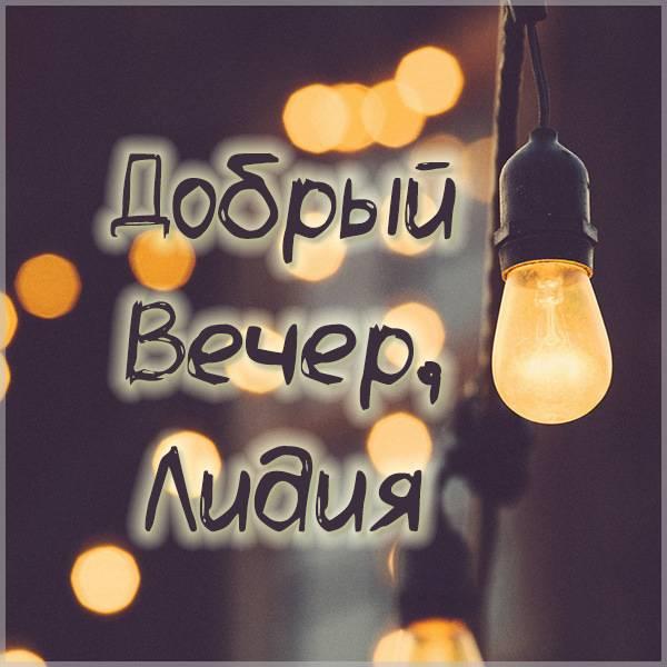 Открытка добрый вечер Лидия - скачать бесплатно на otkrytkivsem.ru