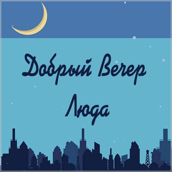 Открытка добрый вечер Люда - скачать бесплатно на otkrytkivsem.ru