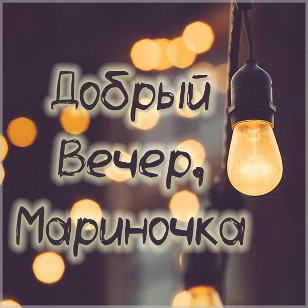 Открытка добрый вечер Мариночка - скачать бесплатно на otkrytkivsem.ru