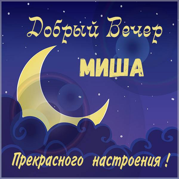 Открытка добрый вечер Миша - скачать бесплатно на otkrytkivsem.ru