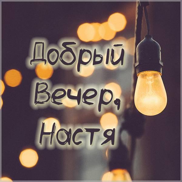 Открытка добрый вечер Настя - скачать бесплатно на otkrytkivsem.ru