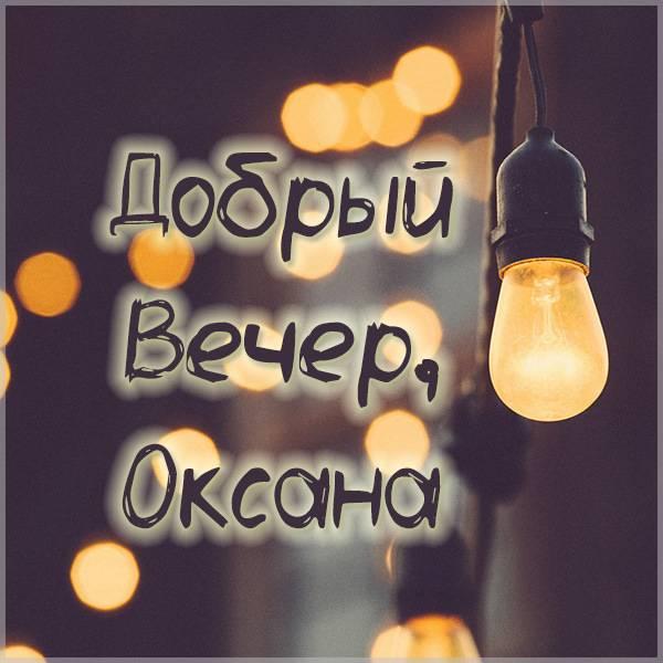 Открытка добрый вечер Оксана - скачать бесплатно на otkrytkivsem.ru