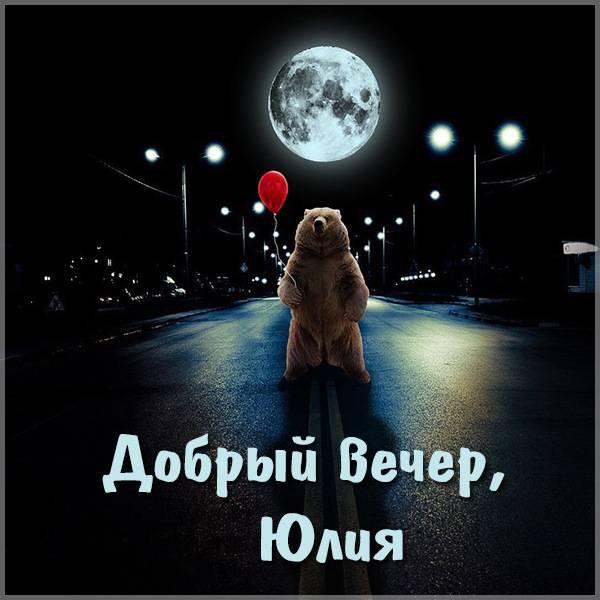 Открытка добрый вечер Юлия - скачать бесплатно на otkrytkivsem.ru
