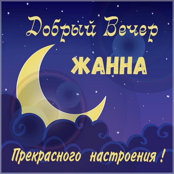 Открытка добрый вечер Жанна - скачать бесплатно на otkrytkivsem.ru