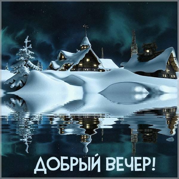Открытка добрый вечер зимняя красивая - скачать бесплатно на otkrytkivsem.ru