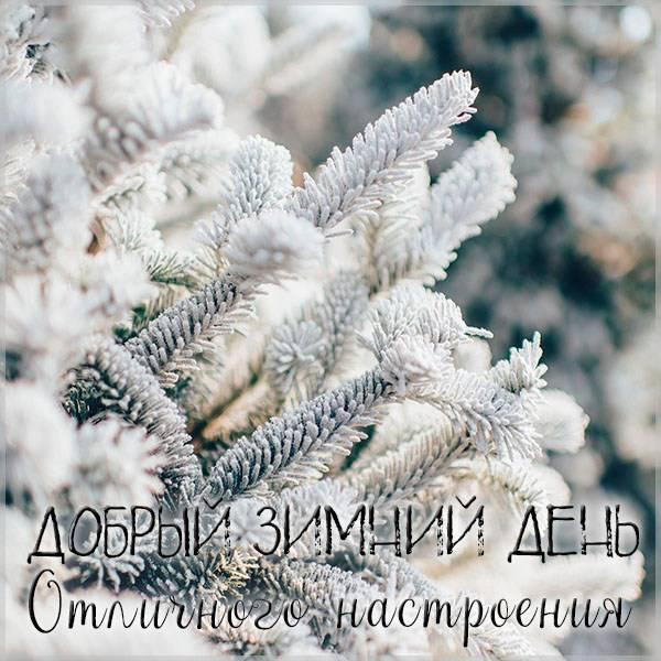 Открытка добрый зимний день отличного настроения - скачать бесплатно на otkrytkivsem.ru