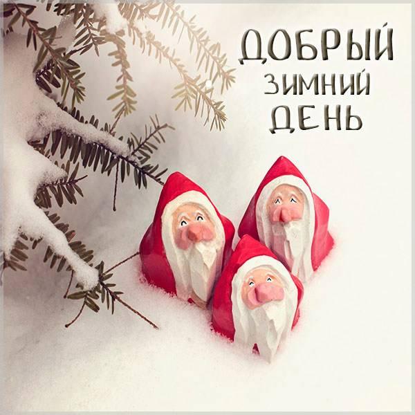 Открытка добрый зимний день - скачать бесплатно на otkrytkivsem.ru