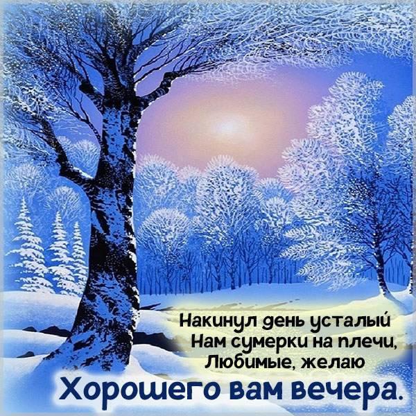 Открытка добрый зимний вечер хорошего настроения - скачать бесплатно на otkrytkivsem.ru