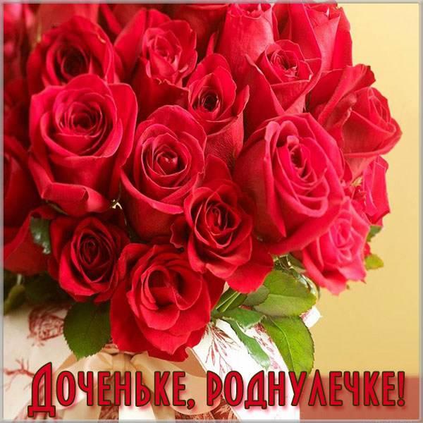 Открытка доченьке с цветами - скачать бесплатно на otkrytkivsem.ru