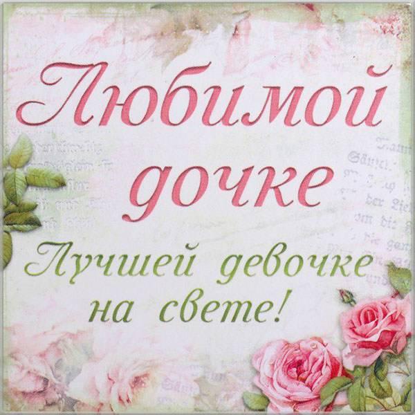 Открытка доченьке - скачать бесплатно на otkrytkivsem.ru