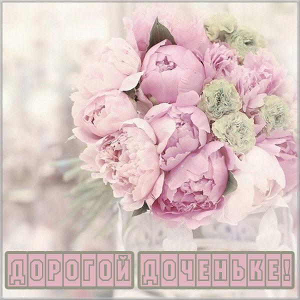 Открытка дочке с цветами - скачать бесплатно на otkrytkivsem.ru
