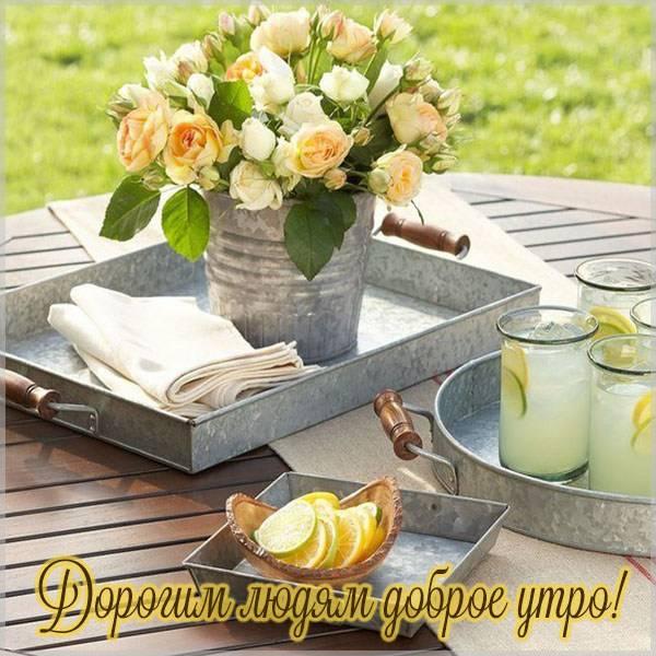 Открытка дорогим людям доброе утро - скачать бесплатно на otkrytkivsem.ru
