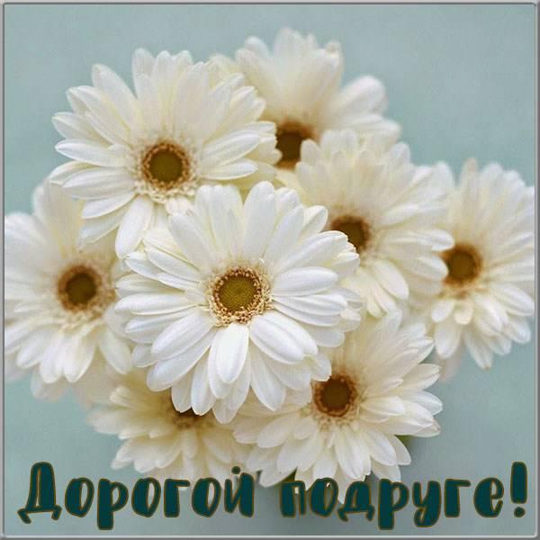 Открытка дорогой подруге просто так - скачать бесплатно на otkrytkivsem.ru