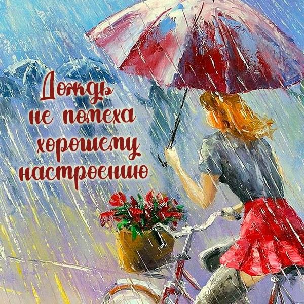 Открытка дождь не помеха хорошему настроению - скачать бесплатно на otkrytkivsem.ru