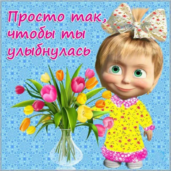 Открытка другу женщине просто так - скачать бесплатно на otkrytkivsem.ru
