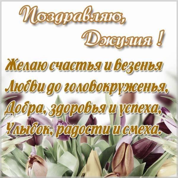 Открытка Джулии - скачать бесплатно на otkrytkivsem.ru