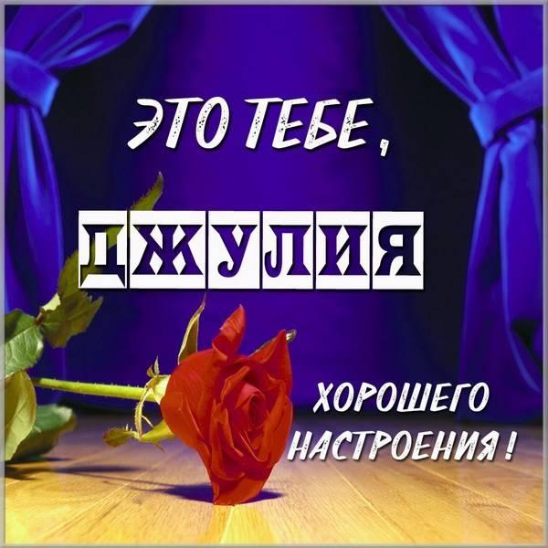 Открытка Джулия это тебе - скачать бесплатно на otkrytkivsem.ru