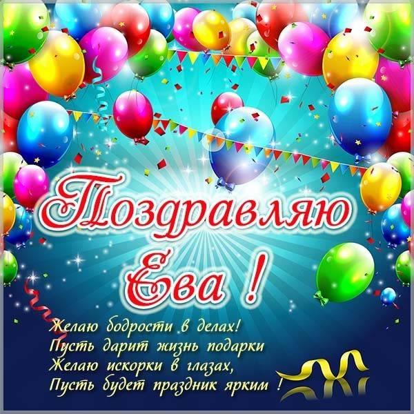 Открытка Еве с поздравлением - скачать бесплатно на otkrytkivsem.ru