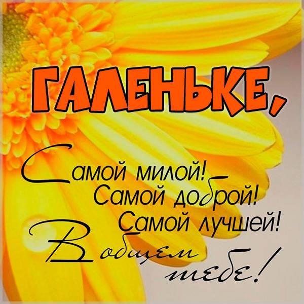 Открытка Гале - скачать бесплатно на otkrytkivsem.ru