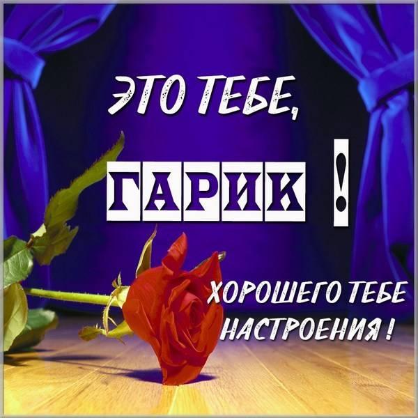 Открытка Гарик это тебе - скачать бесплатно на otkrytkivsem.ru