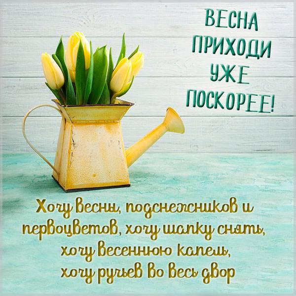 Открытка хочу весну - скачать бесплатно на otkrytkivsem.ru