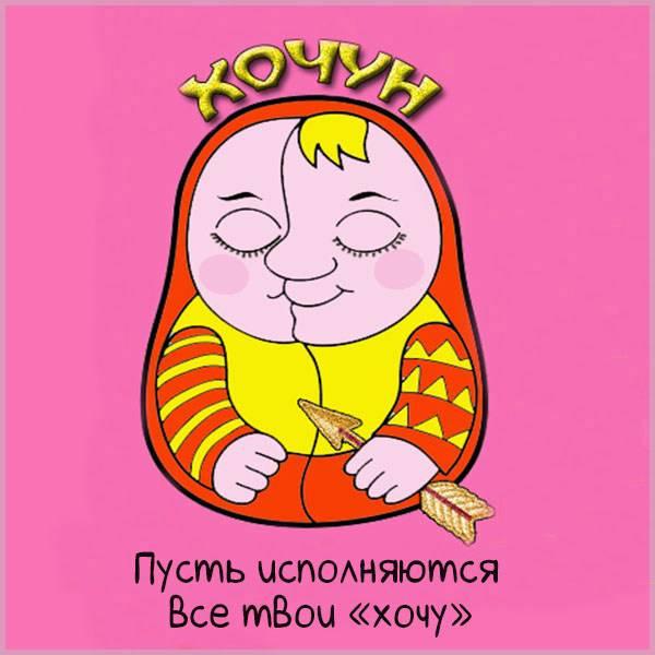 Открытка хочун - скачать бесплатно на otkrytkivsem.ru