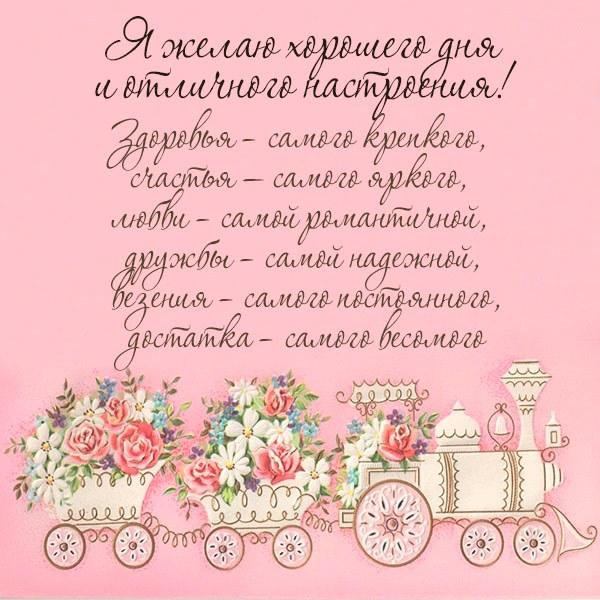 Открытка хорошего дня и отличного настроения - скачать бесплатно на otkrytkivsem.ru