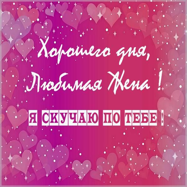Открытка хорошего дня любимая жена - скачать бесплатно на otkrytkivsem.ru